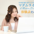 「マダムライブ」現役チャットレディのリアル体験談7