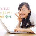 「マックスライブ(MAXLIVE)」の現役チャットレディ体験談1