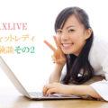 「マックスライブ(MAXLIVE)」の現役チャットレディ体験談2