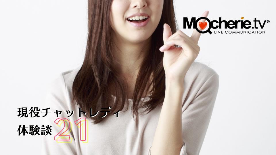 「マシェリ(macherie)」現役チャットレディのリアル体験談21