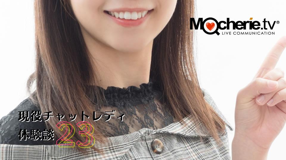 「マシェリ(macherie)」現役チャットレディのリアル体験談23