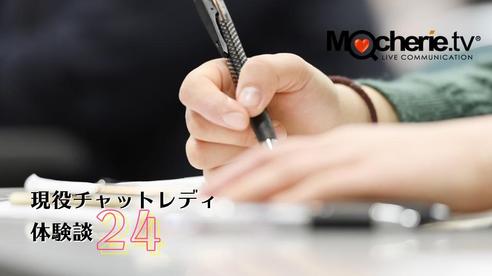 「マシェリ(macherie)」現役チャットレディのリアル体験談24