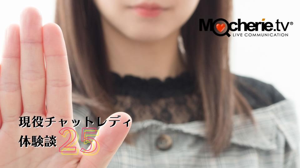 「マシェリ(macherie)」現役チャットレディのリアル体験談25