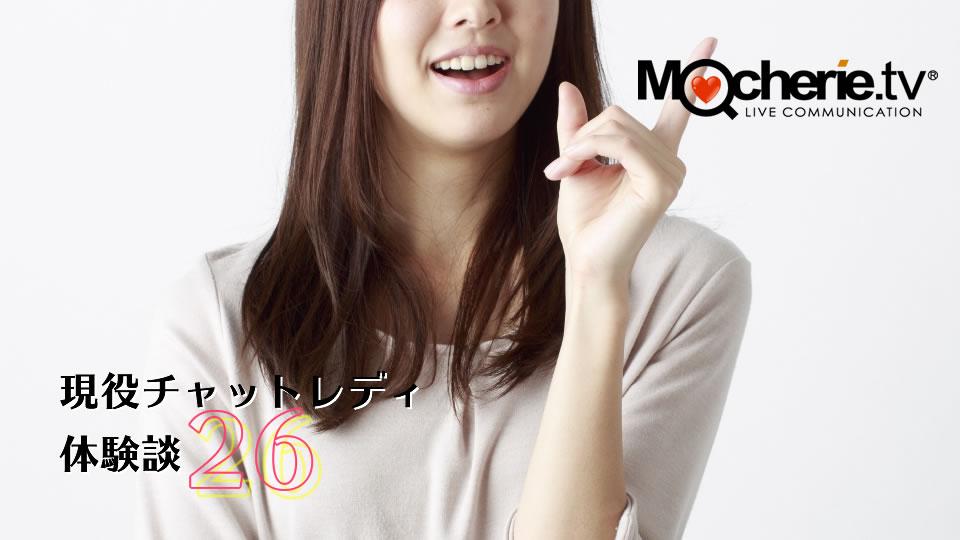 「マシェリ(macherie)」現役チャットレディのリアル体験談26